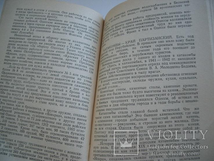 Одесса.Путеводитель-справочник 1981 год, фото №7