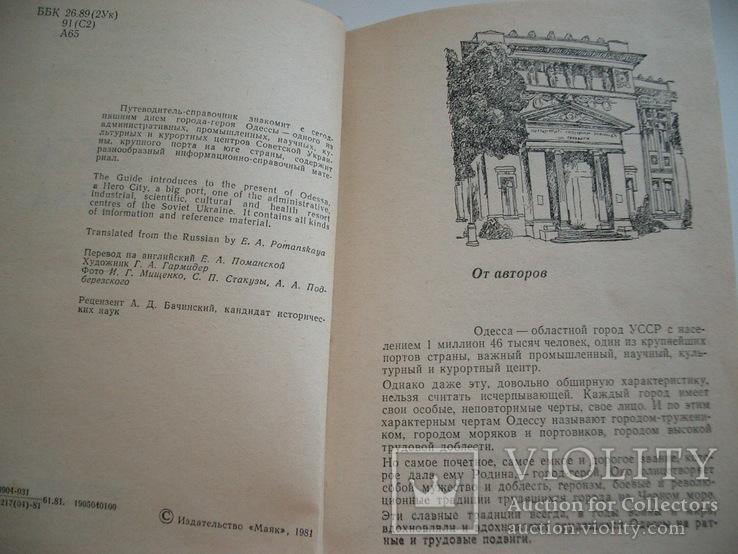 Одесса.Путеводитель-справочник 1981 год, фото №8