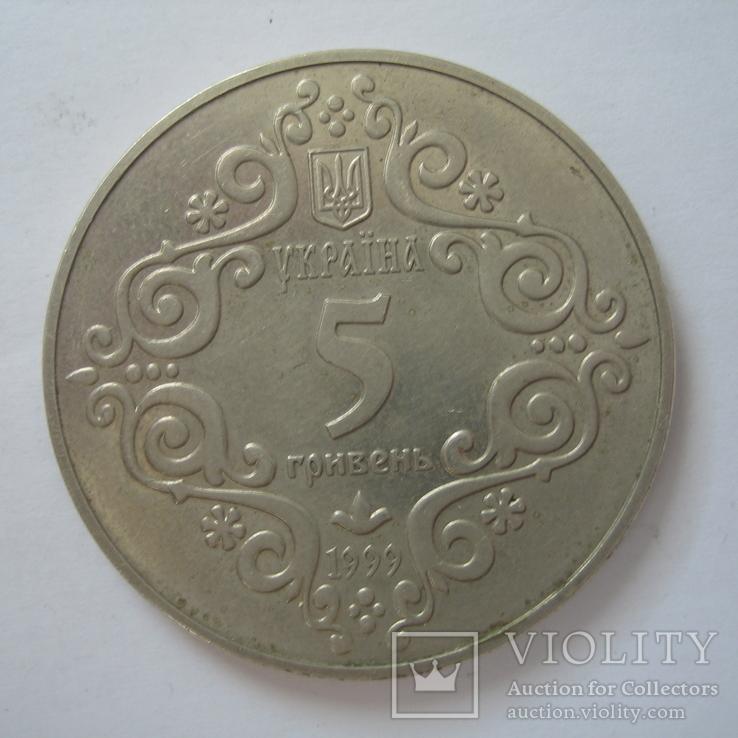 Украина 5 гривен 1999 года.Магдебурское право, фото №2