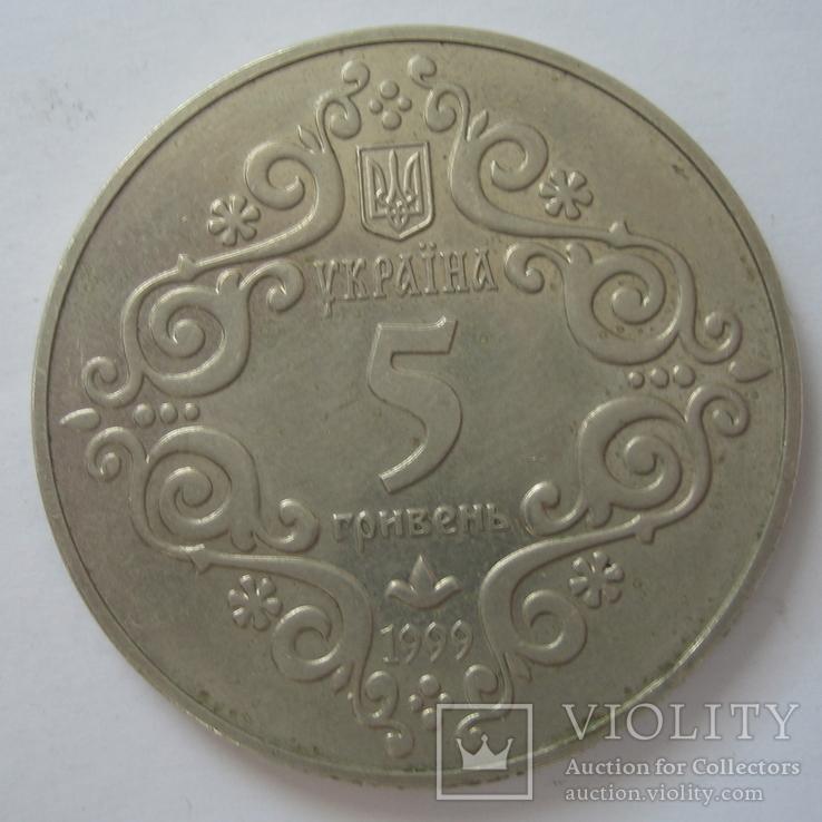 Украина 5 гривен 1999 года.Магдебурское право, фото №5