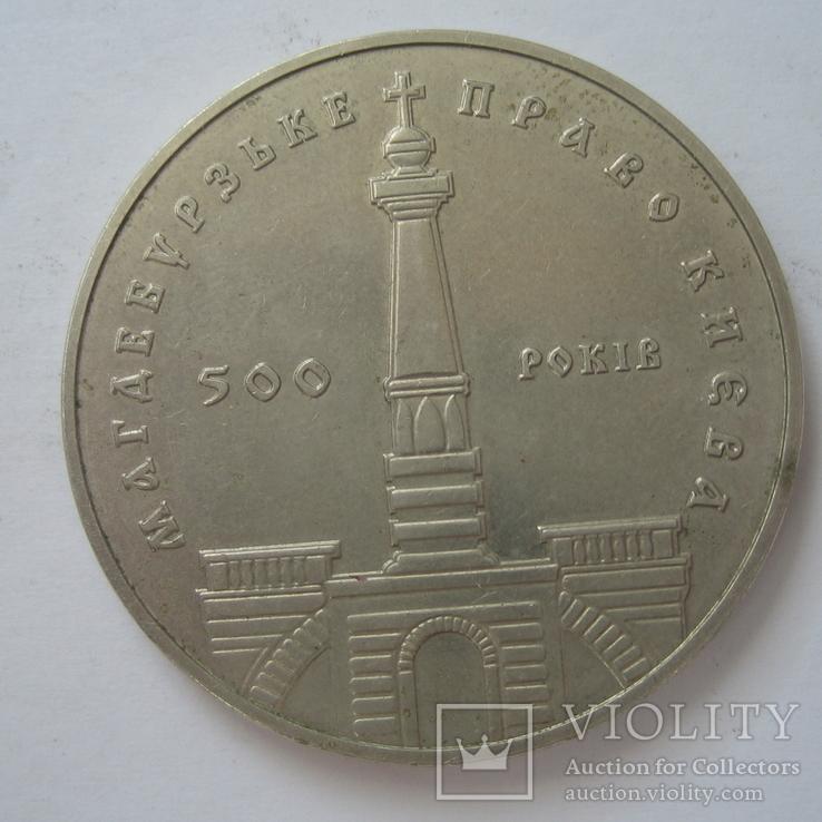Украина 5 гривен 1999 года.Магдебурское право, фото №6