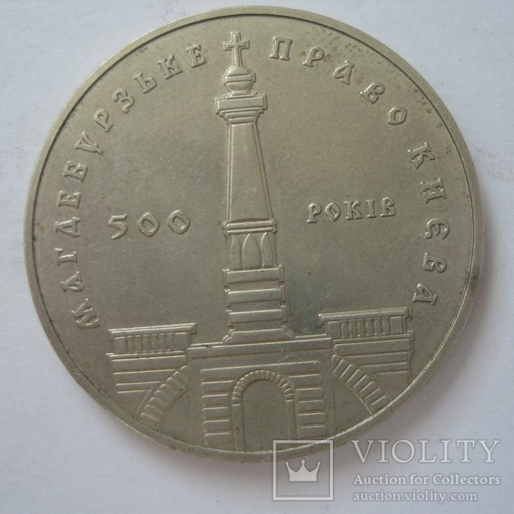 Украина 5 гривен 1999 года.Магдебурское право, фото №7