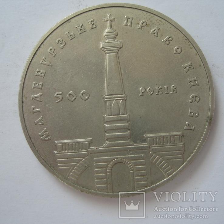 Украина 5 гривен 1999 года.Магдебурское право, фото №8