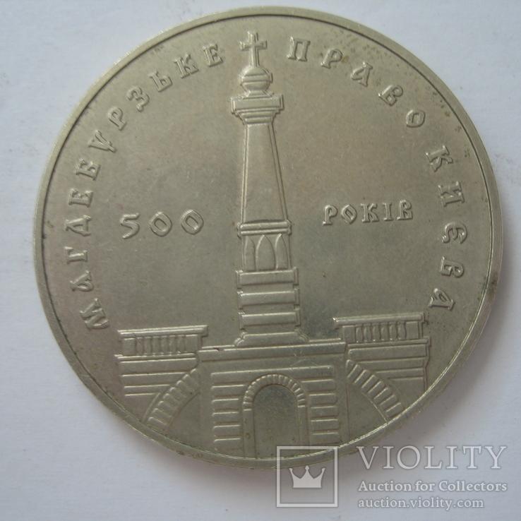Украина 5 гривен 1999 года.Магдебурское право, фото №10