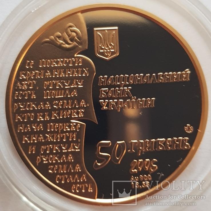 Нестор-літописець, 50 гривень, золото 1/2 унції, фото №3