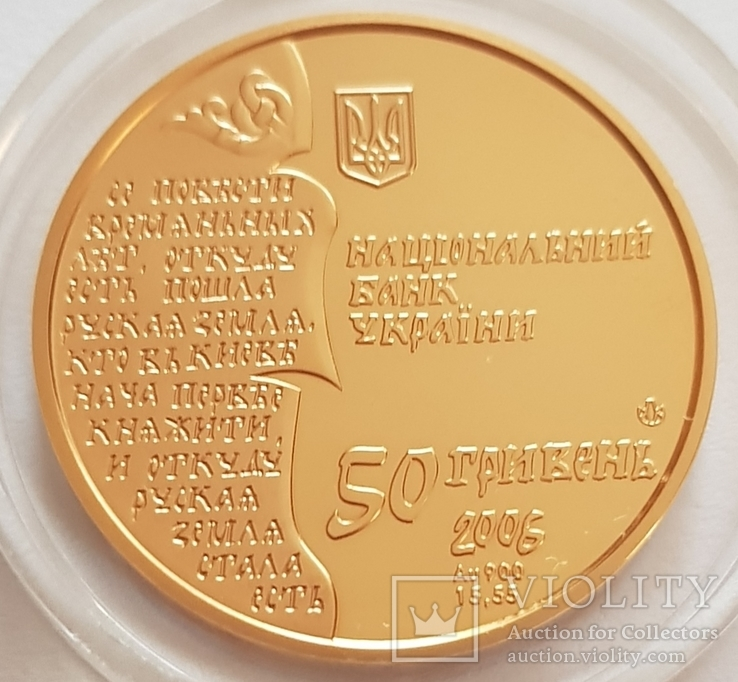 Нестор-літописець, 50 гривень, золото 1/2 унції, фото №4