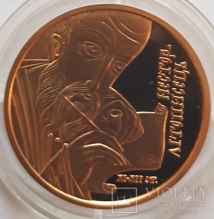 Нестор-літописець, 50 гривень, золото 1/2 унції, фото №5