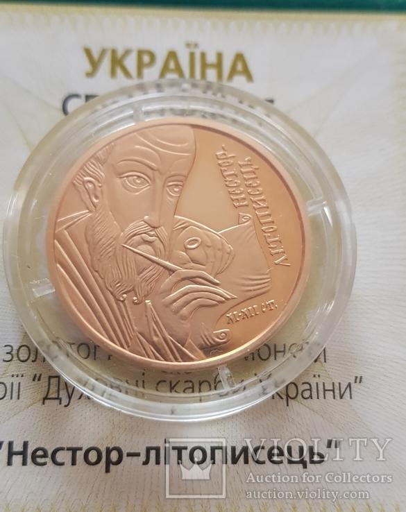 Нестор-літописець, 50 гривень, золото 1/2 унції, фото №12