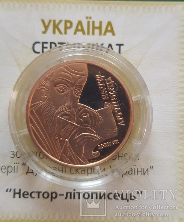 Нестор-літописець, 50 гривень, золото 1/2 унції, фото №13