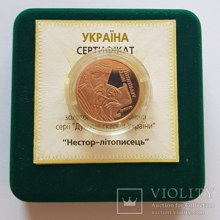 Нестор-літописець, 50 гривень, золото 1/2 унції