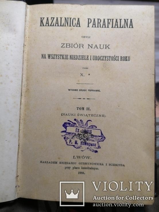 Збір Проповідей на рік Львів 1888, фото №3