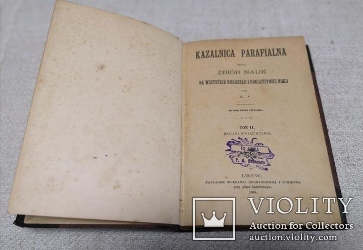 Збір Проповідей на рік Львів 1888, фото №5