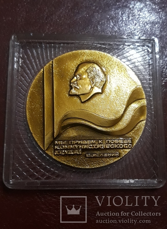 Настольная медаль СССР   ( ВДНХ Крым 1984 год ), фото №2