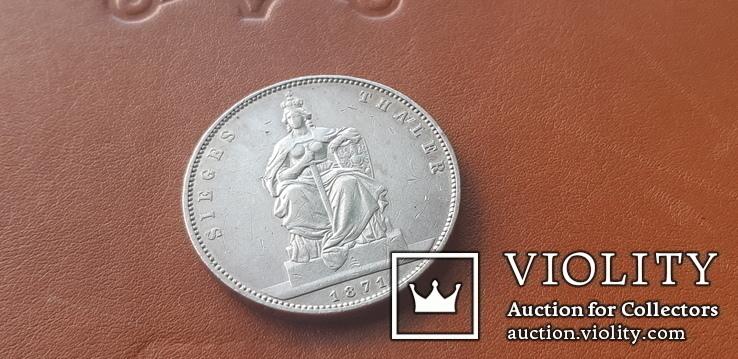 Талер 1871 г. Пруссия  Победа в франко-прусской войне, фото №9