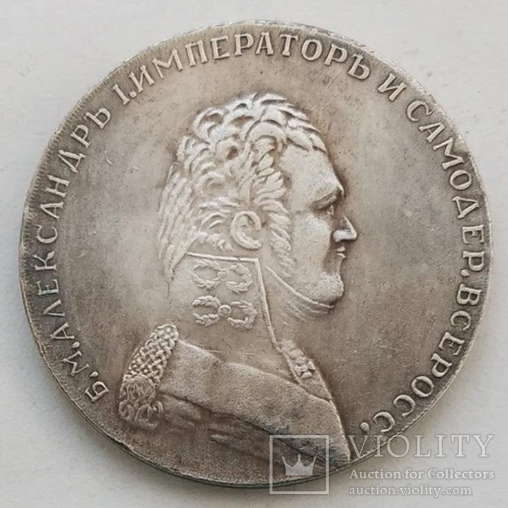 Россия. 1 рубль 1807 г. Копия, фото №2