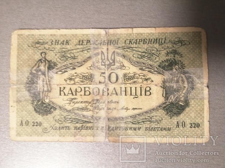 50 Карбованцев, фото №2