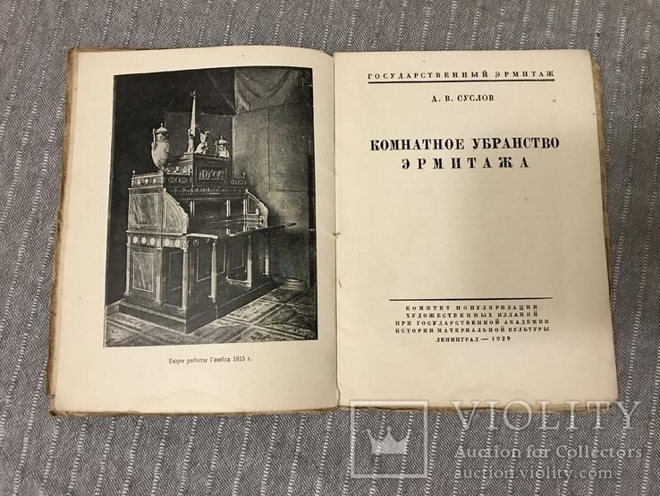 Комнатное убранство Эрмитажа 1929
