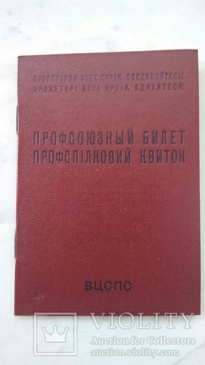 Профсоюзный билет  чистый #30348020, фото №2