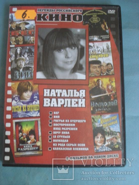 Наталья Варлей. Легенды Советского кино., фото №2