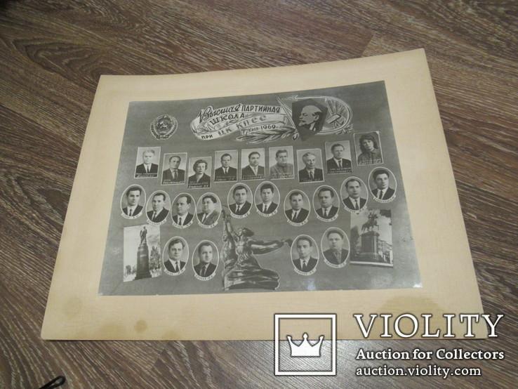 Высшая Партийная Школа при ЦК КПСС 1969 закарпатцы, фото №2