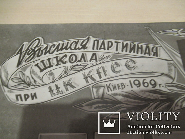 Высшая Партийная Школа при ЦК КПСС 1969 закарпатцы, фото №3
