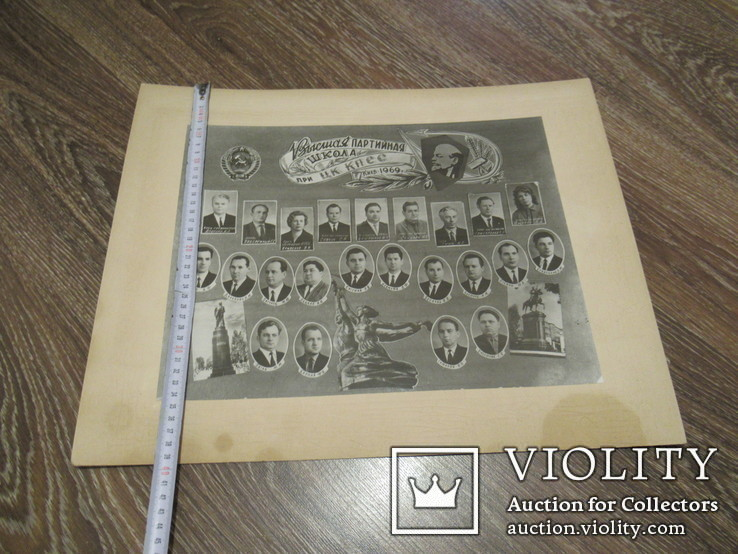 Высшая Партийная Школа при ЦК КПСС 1969 закарпатцы, фото №9