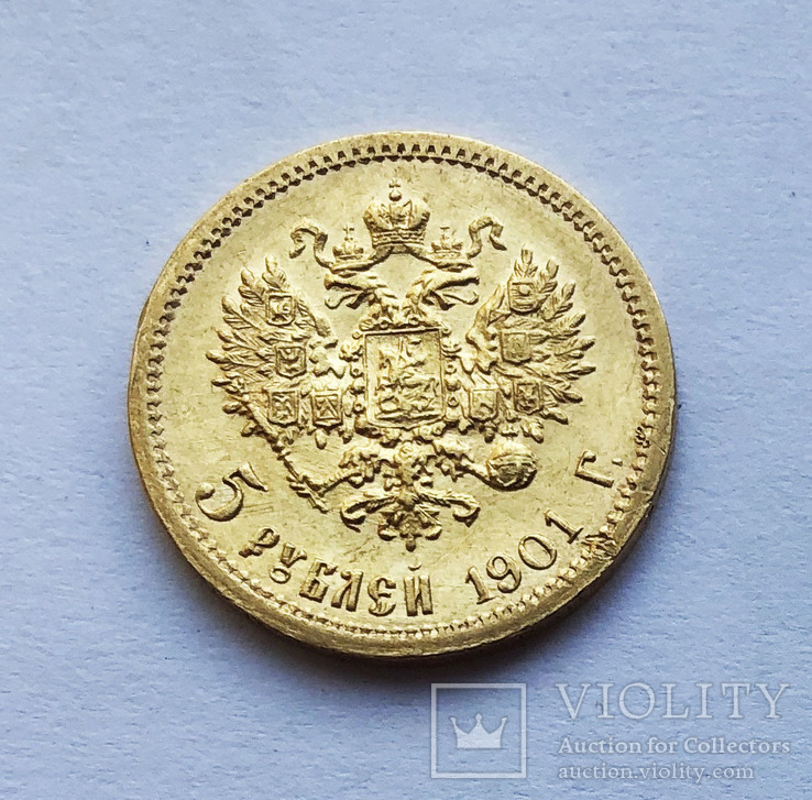 5 рублей 1901 года. (ФЗ)