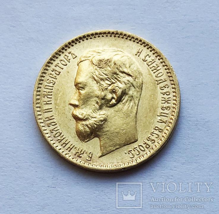 5 рублей 1901 года. (ФЗ), фото №3