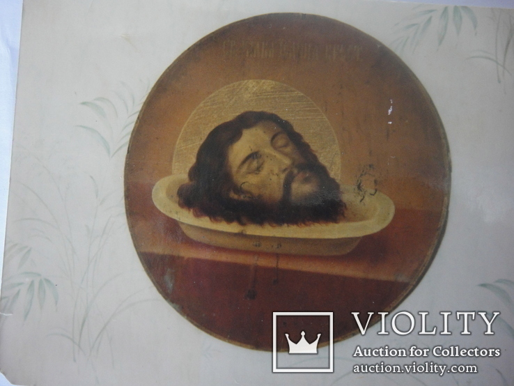 "Усекновение Главы Иоанна Предтечи Крестителя Господня "" ,"" , фото с оригинала, фото №3"