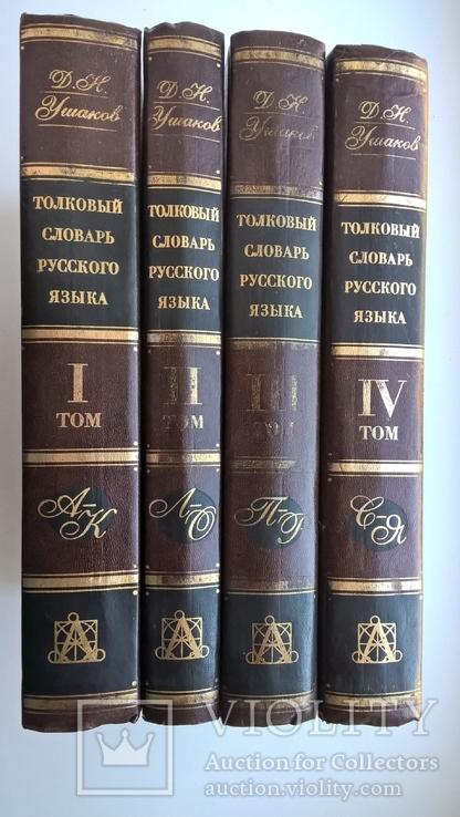 Толковый словарь Русского языка Ушаков 4 тома