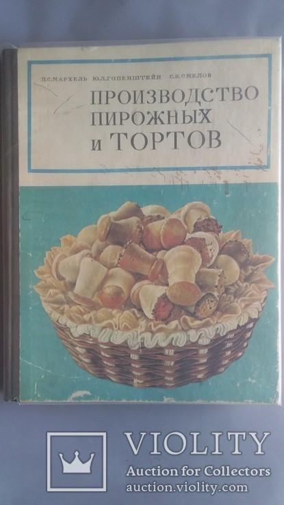 Производство Пирожных и Тортов, фото №2