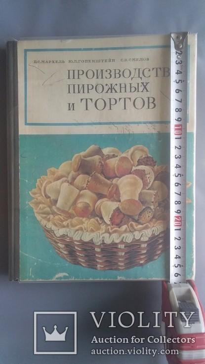 Производство Пирожных и Тортов, фото №3