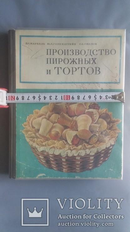 Производство Пирожных и Тортов, фото №4