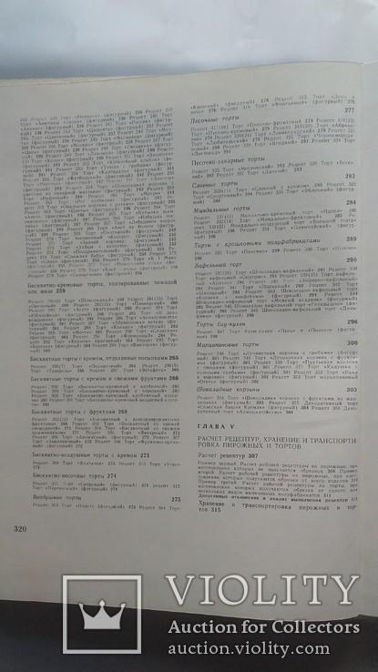 Производство Пирожных и Тортов, фото №7