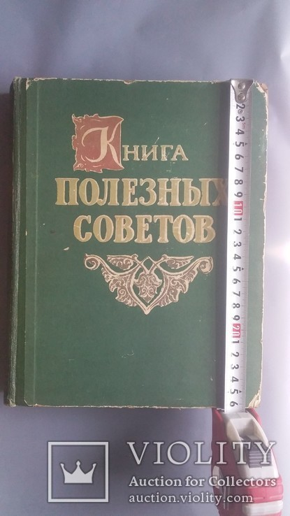Книга полезных советов, фото №3
