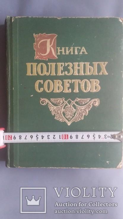 Книга полезных советов, фото №4