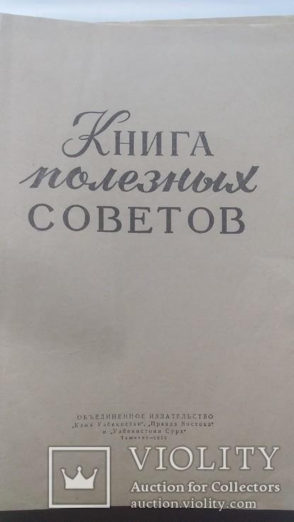 Книга полезных советов, фото №5