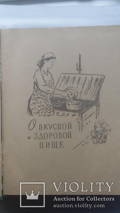 Книга полезных советов, фото №8