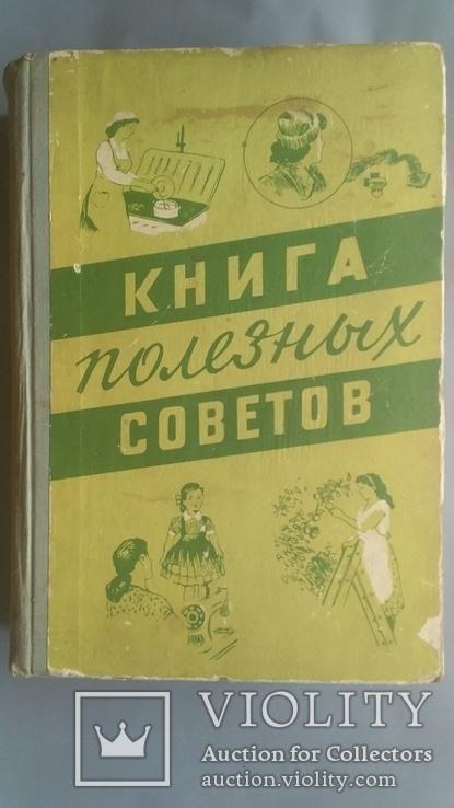 Книга полезных советов, фото №2