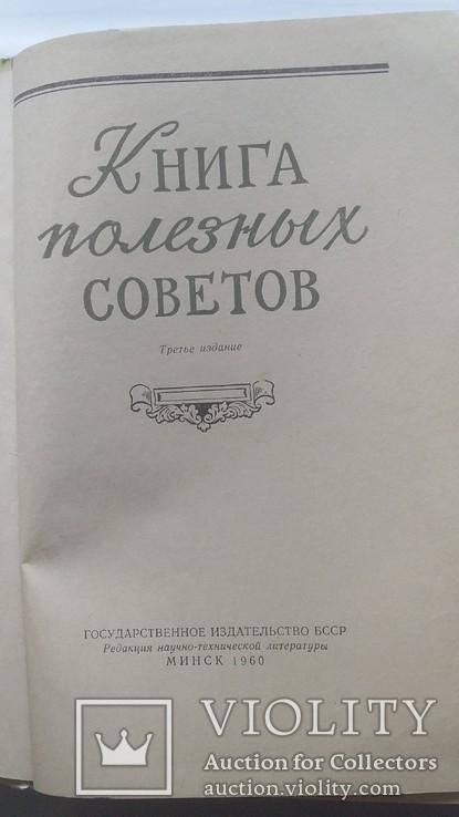 Книга полезных советов, фото №6