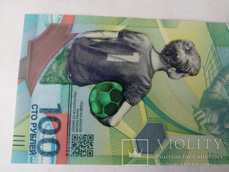 100 рублей чемпионат мира по футболу, фото №4
