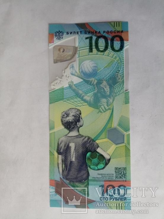 100 рублей чемпионат мира по футболу, фото №2