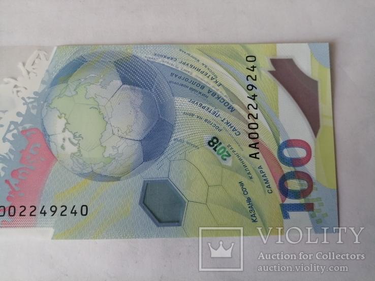 100 рублей чемпионат мира по футболу, фото №6