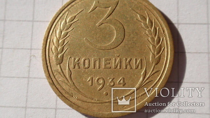"3 копейки 1934 год ""перепутка"" прочерк вместо букв СССР, фото №9"