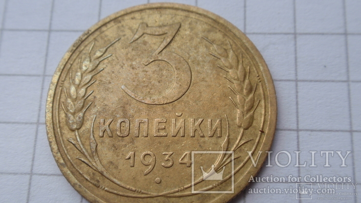 "3 копейки 1934 год ""перепутка"" прочерк вместо букв СССР, фото №10"