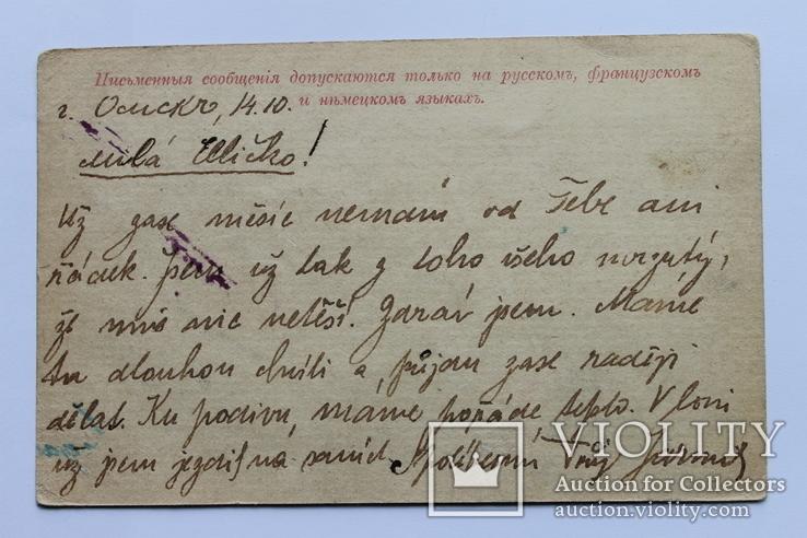 Почтовая карточка для военнопленных, фото №3