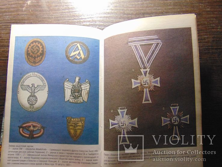 Джек Пиа. Ордена и медали третьего рейха. 2006, фото №8