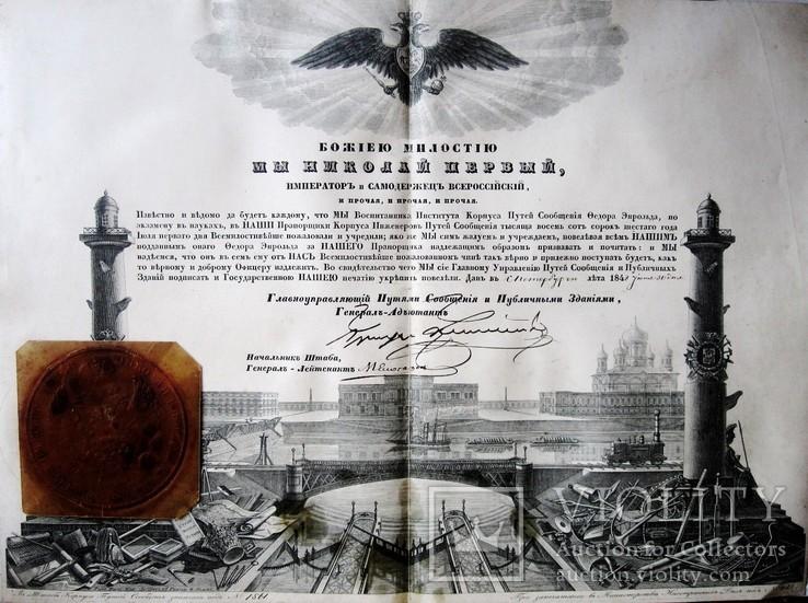 Ф. И. Энрольд. Основатель канала Петербург-Кронштадт., фото №3