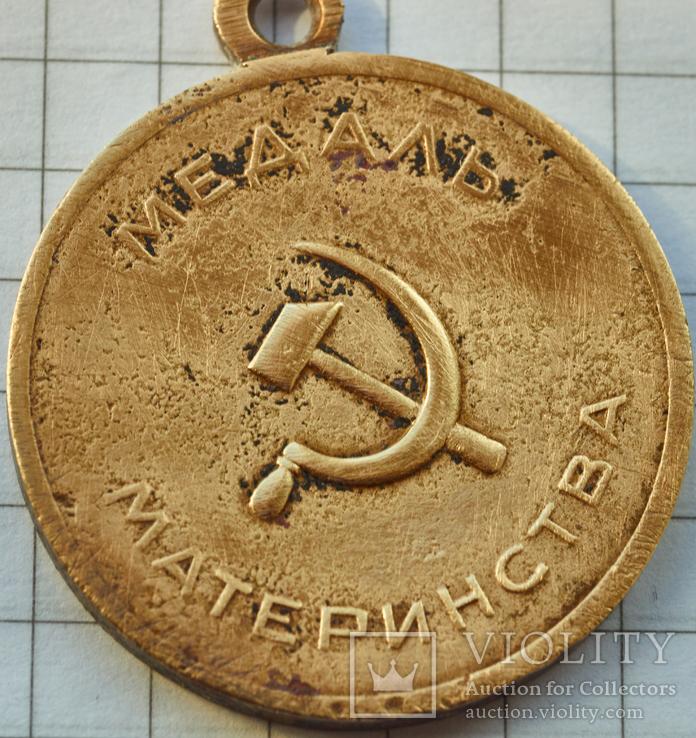 Медаль материнства 2 ст, фото №3