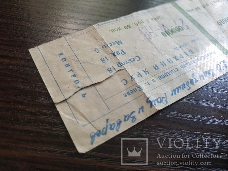 Билет на футбол Динамо Киев - Динамо Тбилиси 1985 год., фото №3